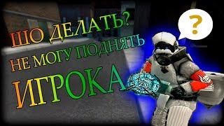 DarkRP СЛОМАЛ АДМИНА