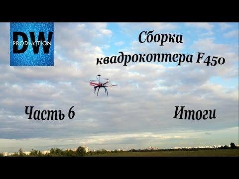 Сборка квадрокоптера F450. Часть 6. Итог сборки, первые полеты.