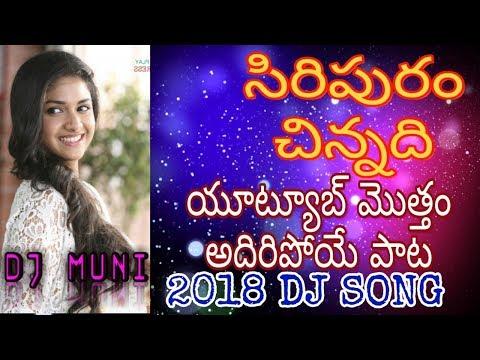 siripuram chinnadi dj song // mix as dj muni from gudem // 2018 dj song