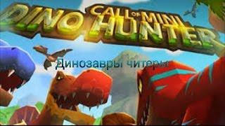 Прохождение Зов мини Охота на Динозавров #1 (динозавры читеры)