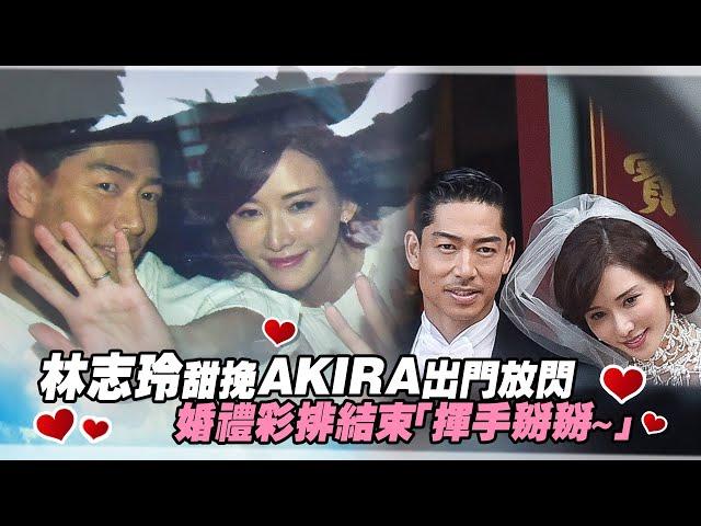 林志玲甜挽AKIRA出門放閃 婚禮彩排結束「揮手掰掰~」
