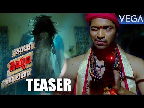 Intlo Deyyam Nakem Bhayam Teaser    Latest Tollywood Movie Trailers 2016
