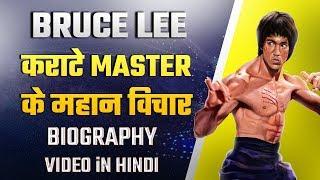 ब्रूस ली मार्शल आर्ट चैम्पियन के जीवन के बारे में | Bruce Lee Biography and Motivational Quotes