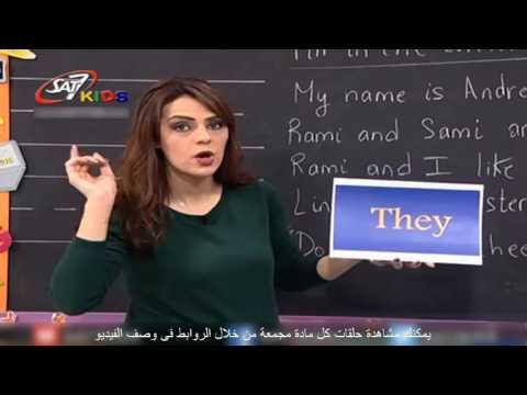 تعليم اللغة الانجليزية للاطفال(Silent Letters)المستوى2 الحلقة 48| Education for Children