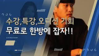 JS연기아카데미 2주 무료특강 접수중!