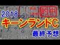 キーンランドカップ 2018 最終予想 【競馬予想】