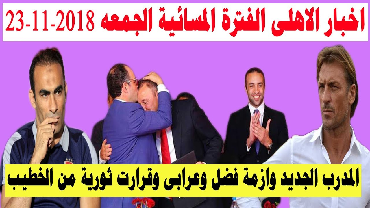 اخبار الاهلى ملخص اخبار الاهلى  كامل الفتره المسائية اليوم الجمعة 23-11-2018 ترشيحات المدرب الجديد