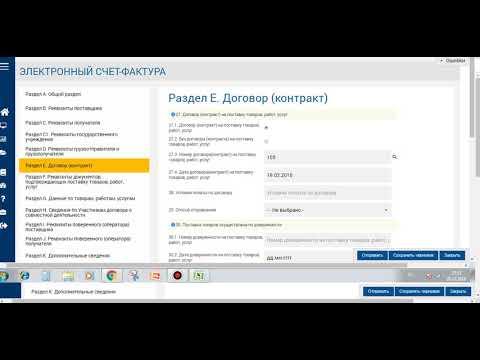 Новый электронный счет фактура для услуг  есф гов