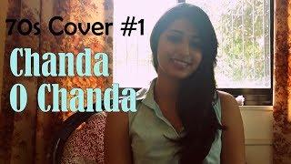 Download 70s Cover #1 | Chanda O Chanda | Lata Mangeshkar MP3 song and Music Video