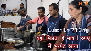 Lunch in Rs. 1 only   यहां ...