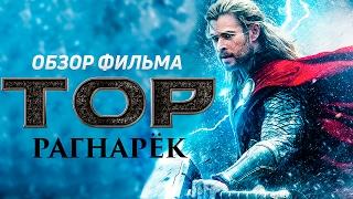 Тор 3: Рагнарёк 2017 [Обзор] / [Трейлер на русском]