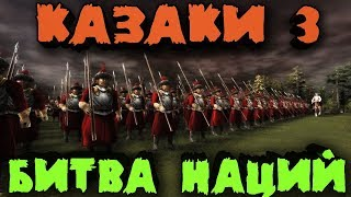 Битва наций - Казаки 3 Осада города