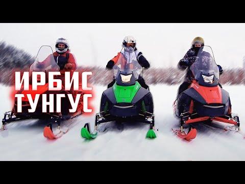 ИРБИС ТУНГУС - новые, крутые снегоходы, тест драйв  | Тунгус 400 | Тунгус 500L | Тунгус 600L
