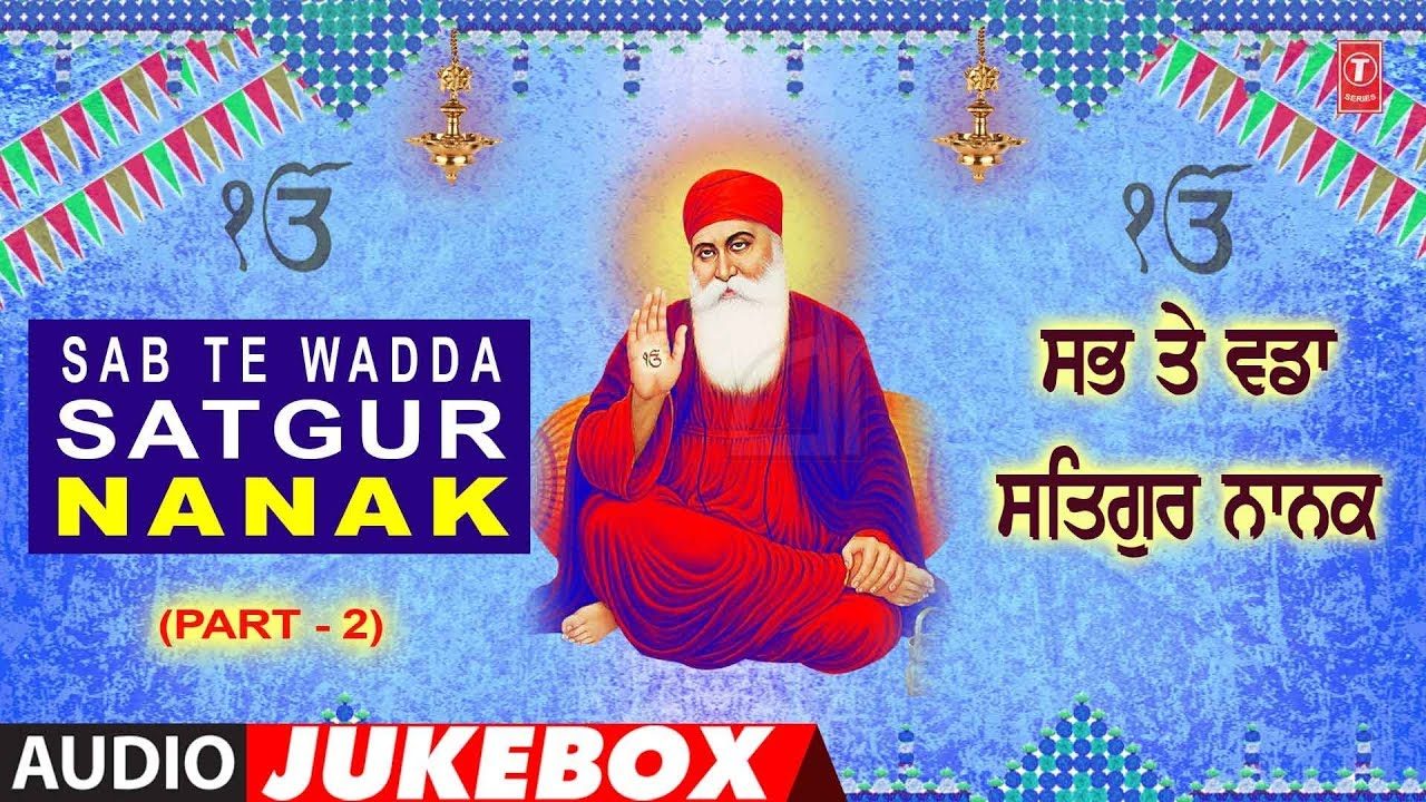 SAB TE WADDA SATGUR NANAK -  PART 2 | AUDIO JUKEBOX | SHABAD GURBANI