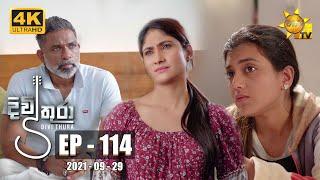 Divithura - දිවිතුරා | Episode 114 | 2021-09-29 Thumbnail