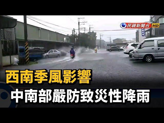 西南季風影響 中南部嚴防致災性降雨-民視台語新聞