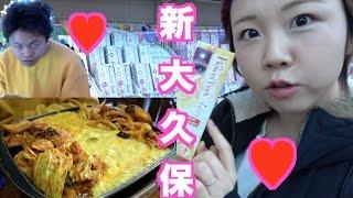 【夫怒る】新大久保にチーズタッカルビを食べに行ったよ♡ thumbnail