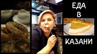 Еда в Казани. Девушки пробуют бычьи яйца, свинные уши и блюда Татарской кухни. И парни