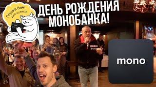Монобанку 2 года Поздравления от Евгения Черняка. Факты о Монобанке. Михаил Рогальский