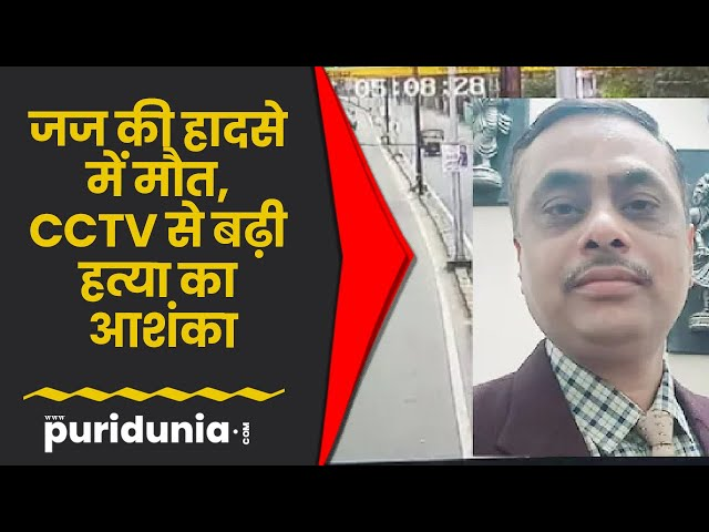 High Profile केस की सुनवाई कर रहे जज की हादसे में मौत, CCTV से बढ़ी हत्या का आशंका | viral