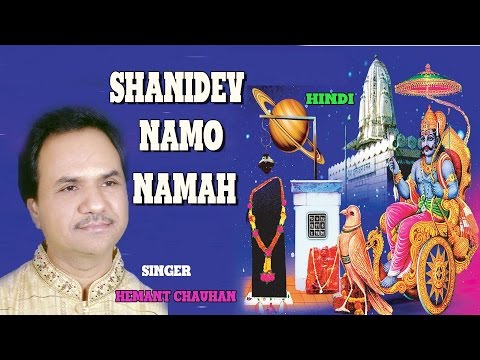 SHANIDEV NAMO NAMAH SHANI BHAJAN BY HEMANT CHAUHAN [FULL AUDIO SONGS JUKE BOX]