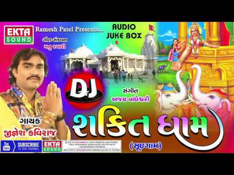 DJ Shakti Dham || Jignesh Kaviraj || Gujarati DJ MIX Song