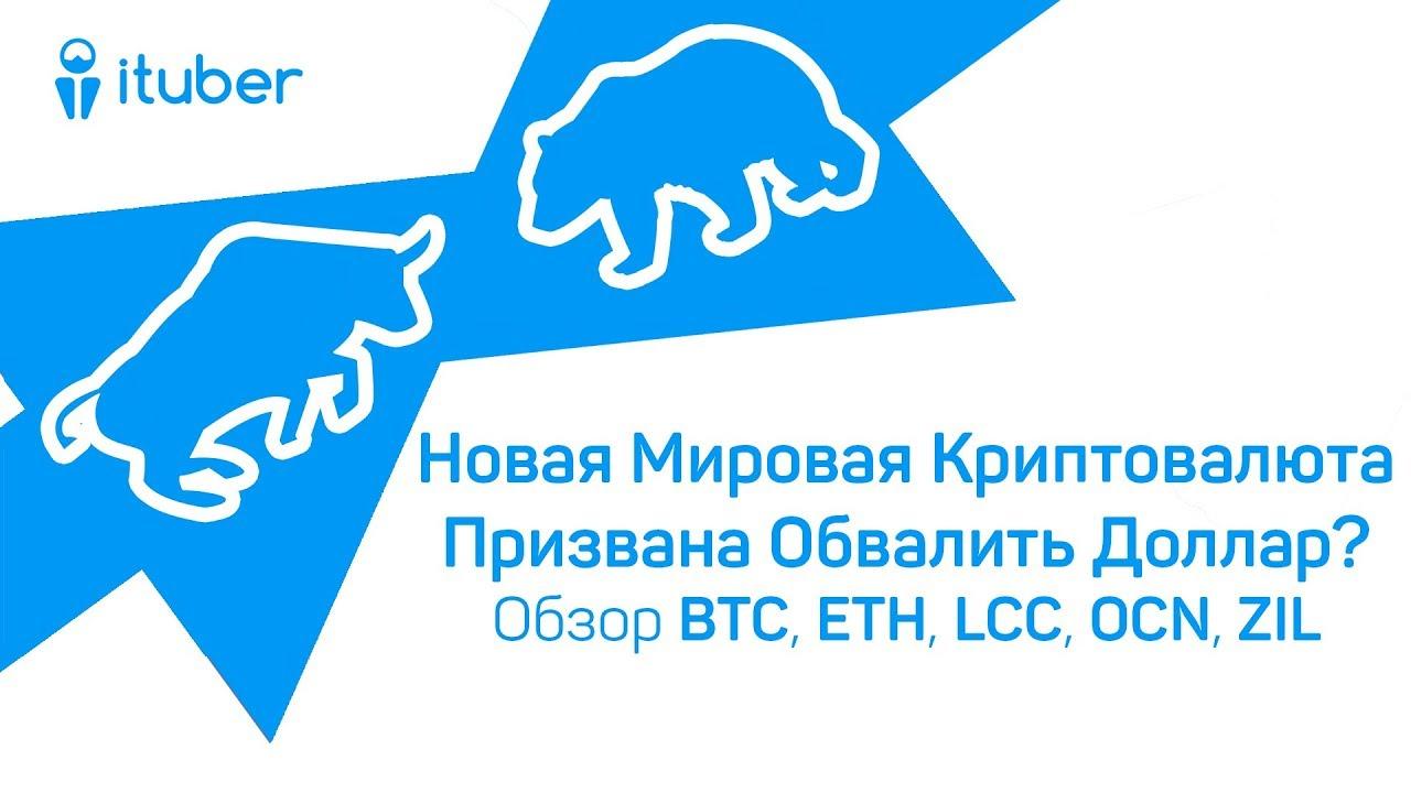Новая Мировая Криптовалюта Призвана Обвалить Доллар? Обзор BitCoin BTC, Ethereum ETH, LCC, OCN, ZIL
