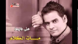 على فاروق بحبك انا Ali Farouk Bahebk Ana