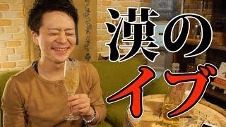 僕と一緒にシャンメリーを飲まないか。 thumbnail
