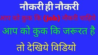 नौकरी ही नौकरी कुक कि नौकरी job part time full time m. 09818483750