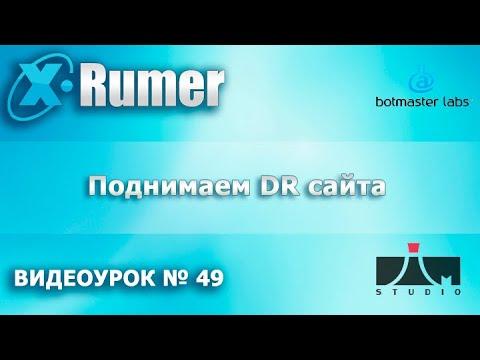 Xrumer - поднимаем уровень DR