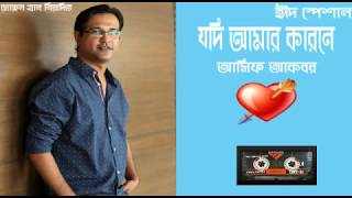 jodi Amar karone.New bangla song 2017 by Asif Akabar.
