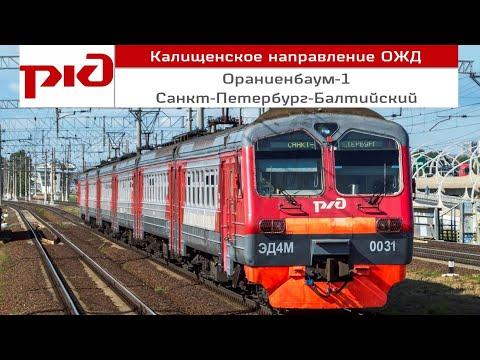 """Электропоезд """"Ораниенбаум-1 - Санкт-Петербург-Балтийский"""""""
