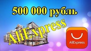 Дустим  AliExpress оркали ойига 500 000 рубль  ишлайди