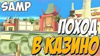 Игра в казино на 3 000 000$ | DRP Sapphire