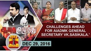 Aayutha Ezhuthu 29-12-2016 Challenges ahead for AIADMK General Secretary VK Sasikala..' – Thanthi TV Show