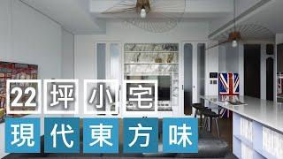 【裝潢影片】動一動隔間,空間無限大:善用大尺度家具 甘納設計 林仕杰 陳婷亮