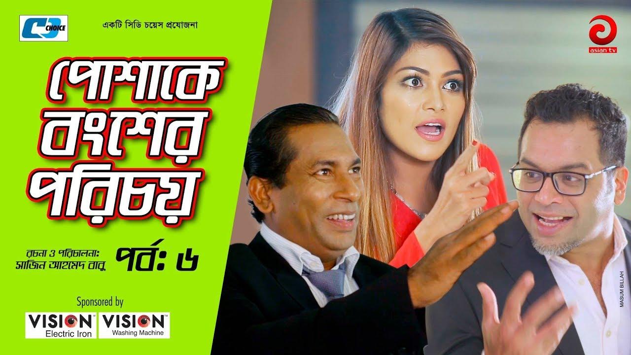 Poshake Bongsher Porichoy | Episode-06 | Mosharraf Karim | Jannatul Peya | EiD Drama 2018