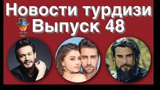 Новости турдизи.  Выпуск 48