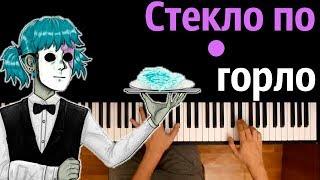 Песня Салли - Стекло по горло ● караоке | PIANO_KARAOKE ● ᴴᴰ + НОТЫ & MIDI
