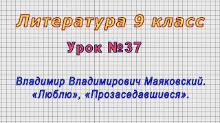 Литература 9 класс (Урок№37 - Владимир Владимирович Маяковский. «Люблю», «Прозаседавшиеся».)