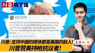 川普: 支持中国的媒体都是美国的敌人! 川普赞美持枪抗议者!《总统推了啥》2020.05.01 第85期