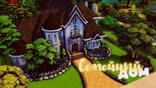 🌲Семейный дом | Строительство | Sims 4