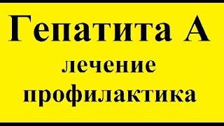 Гепатит А Лечение и профилактика(, 2015-12-25T01:20:04.000Z)