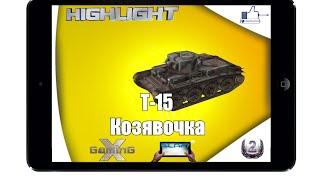 WoT Blitz ☆ Т-15 Козявочка ☆ L1keRusher