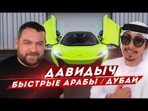 ДАВИДЫЧ - БЫСТРЫЕ АРАБЫ / ГОНКИ В ДУБАЕ