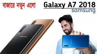 Samsung galaxy A7 2018 Triple camera Price in Bangladesh