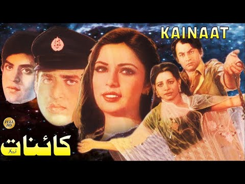 KAINAT (1983) - MOHAMMAD ALI & BABRA SHARIF- OFFICIAL PAKISTANI MOVIE