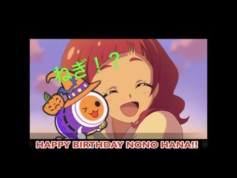【1月20日】野乃はなさん誕生日おめでとうございます。