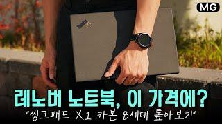 레노버 노트북 50만원 네고? 씽크패드 X1 카본 8세…